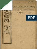 楊格非 (1880 光緒六年) 耶穌聖教三字經