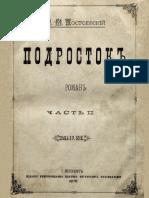 F. M. Dostojevski~Momče (latinica).pdf