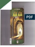 ThikThikKathaigal(OrathanaduKarthik.blogspot.com) (2)