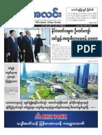 Myanma Alinn Daily_ 15 July 2016 Newpapers.pdf