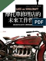 《摩托車修理店的為來工作哲學》