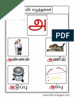 TAMIL_READING.pdf