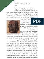 اكتشاف جثة الفرعون