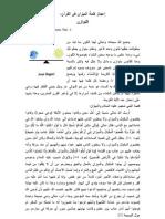 كلمة الميزان في القرآن _التوازن_