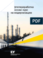 EY Downstream in Russia Course to Modernizatation
