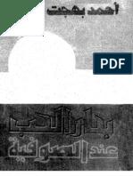 بحار الحب عند الصوفية  -- احمد بهجت