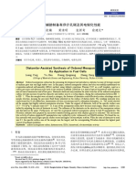 硅藻土辅助制备有序介孔碳及其电催化性能 (4)
