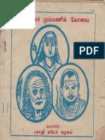 Sri Sankara Mum Mani Kovai