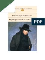 Dostoevskiyi F. Spisokshkolnoy. Prestuplenie I Nakazanie.a4