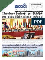Myanma Alinn Daily_ 16 July 2016 Newpapers.pdf