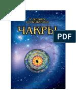 Blavatskaya_E._Chakryi