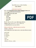 BCS Short Techniques on Bangla Shahitto