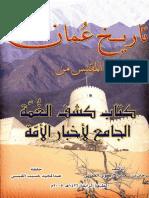 تاريخ عمان المقتبس من كشف الغمة للأزكوي