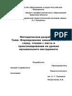 Podbor Po Slukhu-chtenie s Lista Transponirovanie