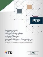 რელიგიური ორგანიზაციების სახელმწიფო დაფინანსების პოლიტიკა (2014-2015)
