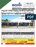 Myanma Alinn Daily_ 17 July 2016 Newpapers.pdf