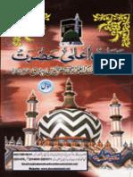 Hayat e AlaHazrat