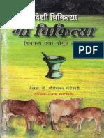 Rajiv Dixit Go Chikitsa