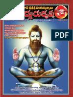 BHAGAVAN SREE SREE SREE VENKAIAHSWAMY SADGURUKRUPA--2016 May Magazine