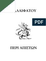 palefato_peri_apiston