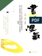 书生傻气:人物·事件·看法  易中天着.pdf
