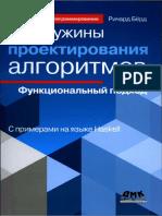 Functional algorithm design. Russian language. Bird Richard