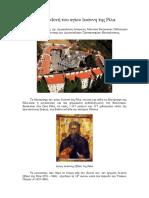 Π. ΚΑΜΠΑΝΗΣ - Η Ιερά Μονή Του Αγίου Ιωάννη Της Ρίλα Στη Βουλγαρία