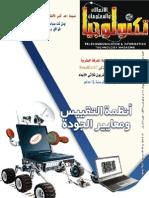 مجلة التقنية
