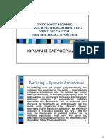smx_forfaiting.pdf
