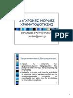smx_intro_08.pdf