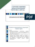 smx_VENTURE_CAPITAL.pdf