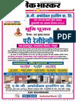 Danik-Bhaskar-Jaipur-07-19-2016.pdf