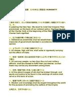 新日本建設に関する詔書 (Humanity Declaration - Hirohito)