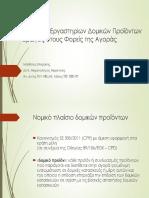 MVlachakis_presentation___TEE_HellasLab_Workshop.ppt