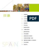2016 信義房屋-西班牙0719 web.pdf