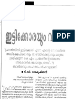 Mathrubhumi Weekly Pdf