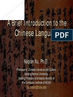 A Brief Introduction of Chinese Language