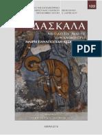 Marinis Original Form Fenari İsa.pdf