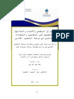رسالة الماجستير _ ادارة أعمال _للسيدة رهف عمر شرابي