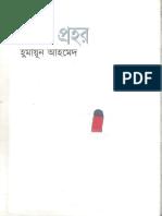 Prothom Prohor By Humayun Ahmed [ Nirjoy ].pdf