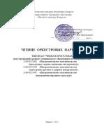 Syllabus Ru CitPart
