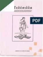 1997 τεύχος 24ο Τελέσιλλα