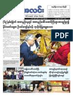 Myanma Alinn Daily_ 20 July 2016 Newpapers.pdf