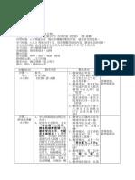 三年级华文教学详案160718