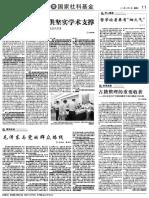 光明日报20131225.pdf
