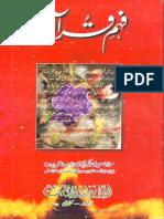 Fahm e Quran