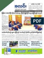 Myanma Alinn Daily_ 21 July 2016 Newpapers.pdf