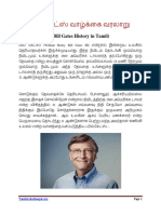 Bill Gates History in Tamil