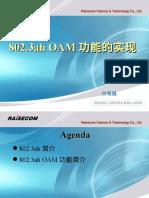 802.3ah_oam原理