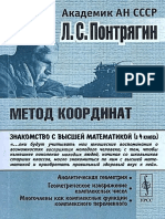 Pontrjagin L.S. _Metod Koordinat, 2004, 240s